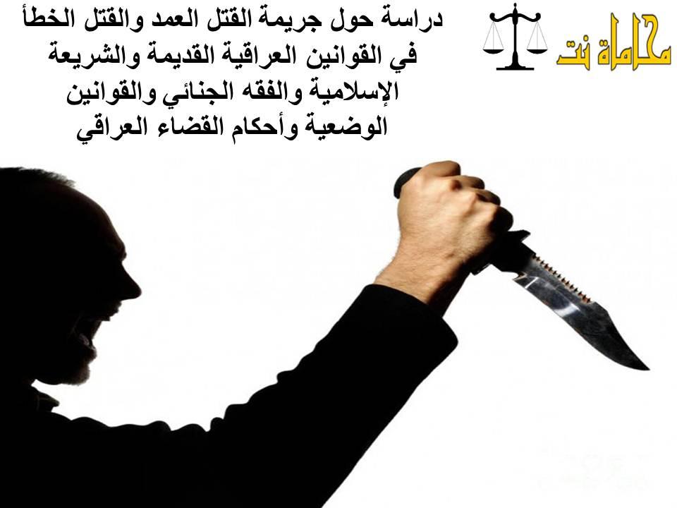 تتفق يتيم اليسار احكام محكمة النقض المصرية فى الركن المادى للقتل العمد Retchlessweather Com