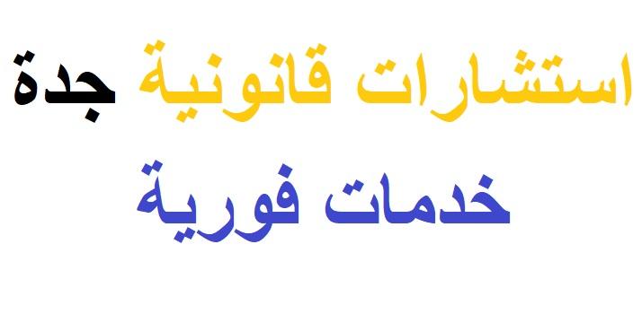 استشارات قانونية سعودية مجانية بجدة