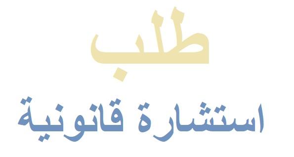 استشارات قانونية في السعودية