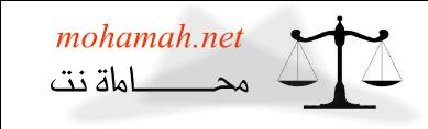 إستشارات قانونية مجانية | المحامين العرب | القوانين العربية | أبحاث قانونية